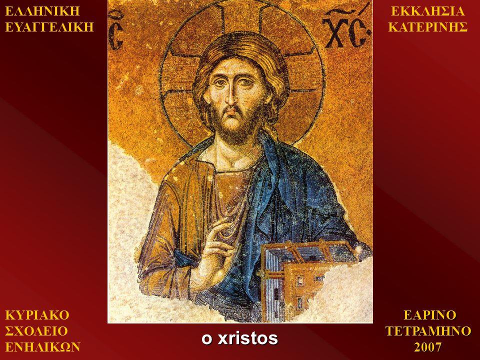 Κυριακή, 11 Μαρτίου 2007 Η σταυρική θυσία του Χριστού