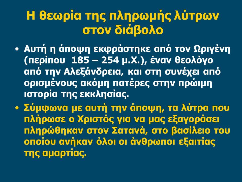 Η θεωρία της πληρωμής λύτρων στον διάβολο Αυτή η άποψη εκφράστηκε από τον Ωριγένη (περίπου 185 – 254 μ.Χ.), έναν θεολόγο από την Αλεξάνδρεια, και στη
