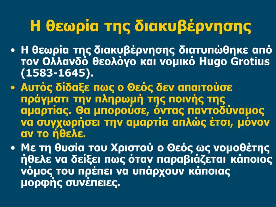 Η θεωρία της διακυβέρνησης Η θεωρία της διακυβέρνησης διατυπώθηκε από τον Ολλανδό θεολόγο και νομικό Hugo Grotius (1583-1645). Αυτός δίδαξε πως ο Θεός