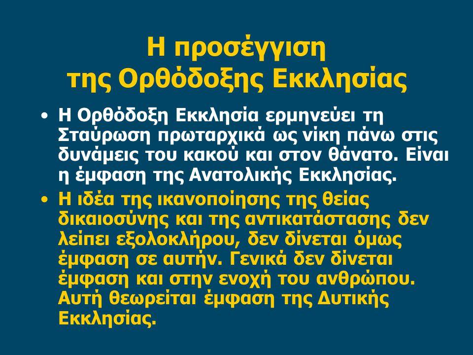 Η προσέγγιση της Ορθόδοξης Εκκλησίας Η Ορθόδοξη Εκκλησία ερμηνεύει τη Σταύρωση πρωταρχικά ως νίκη πάνω στις δυνάμεις του κακού και στον θάνατο. Είναι