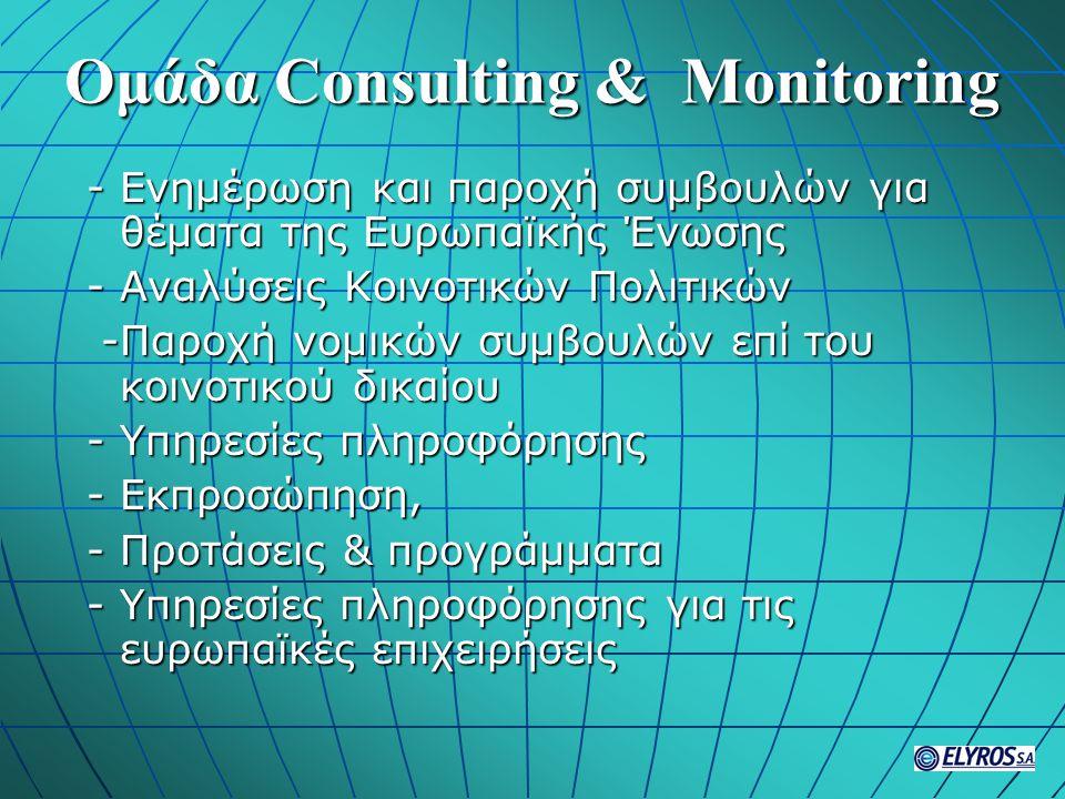 Ομάδα Consulting & Monitoring - Ενημέρωση και παροχή συμβουλών για θέματα της Ευρωπαϊκής Ένωσης - Αναλύσεις Κοινοτικών Πολιτικών -Παροχή νομικών συμβουλών επί του κοινοτικού δικαίου -Παροχή νομικών συμβουλών επί του κοινοτικού δικαίου - Υπηρεσίες πληροφόρησης - Εκπροσώπηση, - Προτάσεις & προγράμματα - Υπηρεσίες πληροφόρησης για τις ευρωπαϊκές επιχειρήσεις