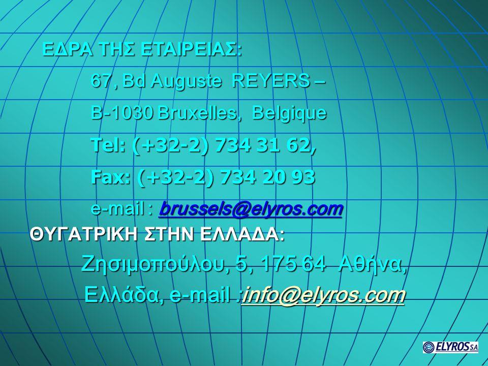 ΘΥΓΑΤΡΙΚΗ ΣΤΗΝ ΕΛΛΑΔΑ: Ζησιμοπούλου, 5, 175 64 Αθήνα, Ελλάδα, e-mail :info@elyros.com info@elyros.com ΕΔΡΑ ΤΗΣ ΕΤΑΙΡΕΙΑΣ: 67, Bd Auguste REYERS – B-1030 Bruxelles, Belgique Tel: (+32-2) 734 31 62, Fax: (+32-2) 734 20 93 e-mail : brussels@elyros.com