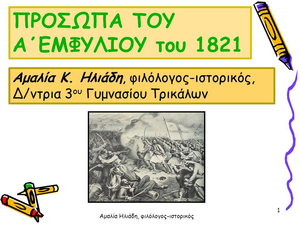 ΠΡΟΣΩΠΑ ΤΟΥ Α΄ΕΜΦΥΛΙΟΥ του 1821 Αμαλία Κ.