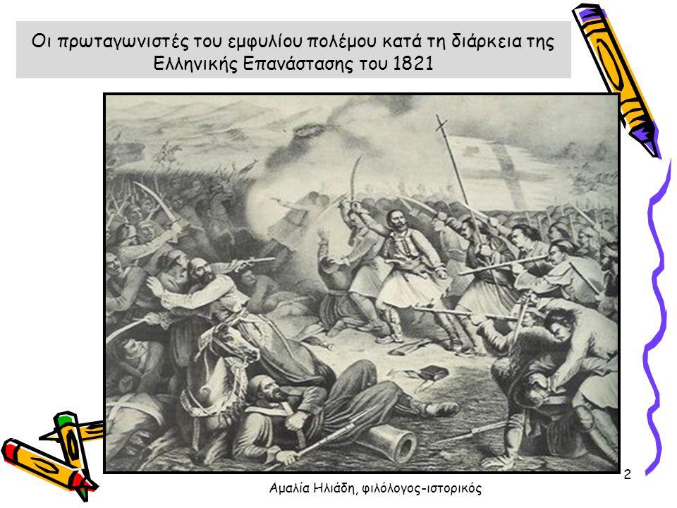 Οι πρωταγωνιστές του εμφυλίου πολέμου κατά τη διάρκεια της Ελληνικής Επανάστασης του 1821 2 Αμαλία Ηλιάδη, φιλόλογος-ιστορικός
