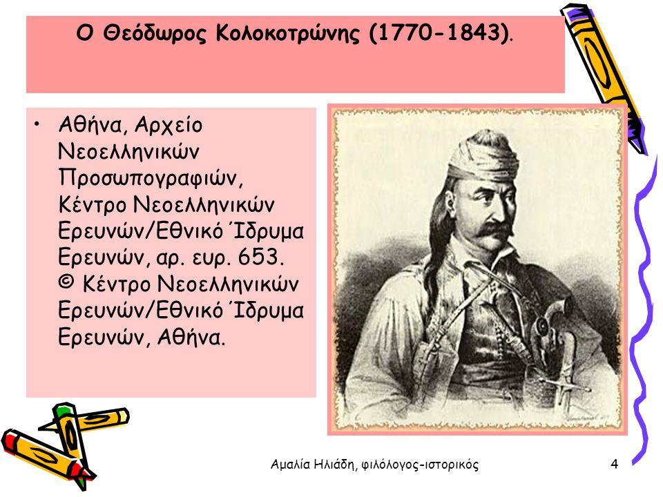 Ο Θεόδωρος Κολοκοτρώνης (1770-1843).