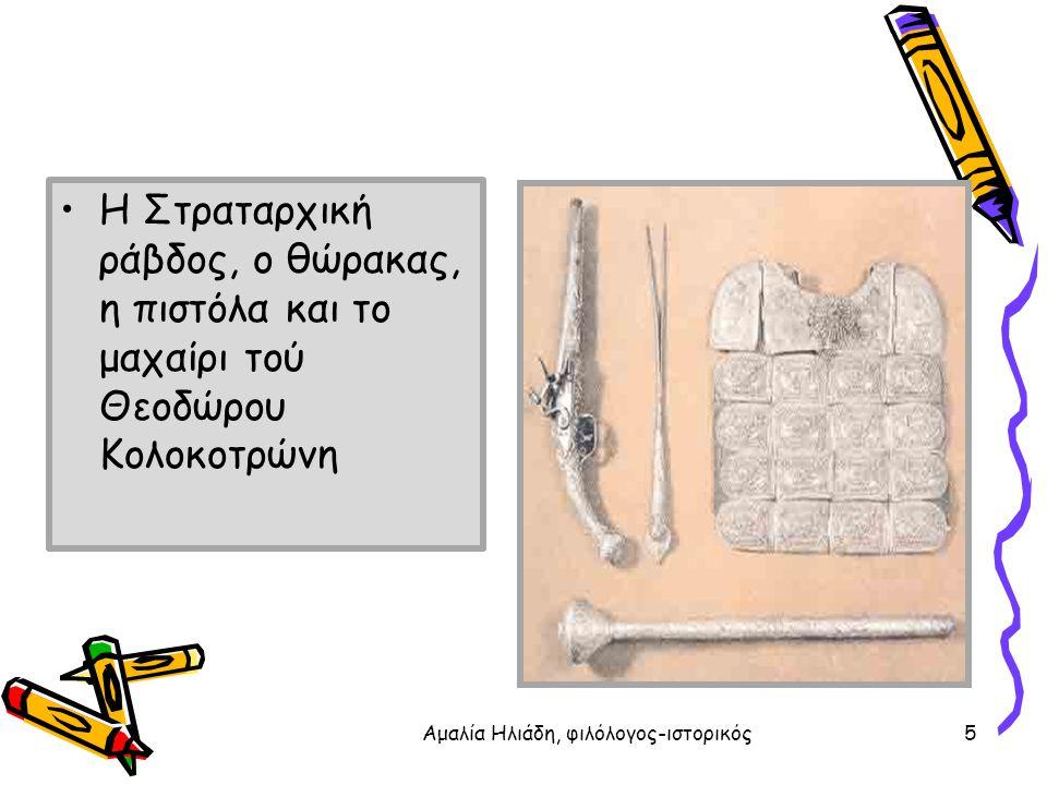 Η Στραταρχική ράβδος, ο θώρακας, η πιστόλα και το μαχαίρι τού Θεοδώρου Κολοκοτρώνη 5Αμαλία Ηλιάδη, φιλόλογος-ιστορικός