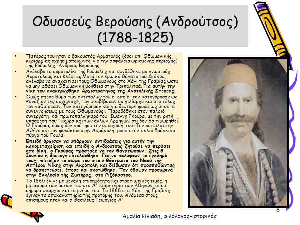 Οδυσσεύς Βερούσης (Ανδρούτσος) (1788-1825) Πατέρας του ήταν ο ξακουστός Αρματολός (όσοι επί Οθωμανικής κυριαρχίας εχρησιμοποιούντο για την ασφάλεια ωρισμένης περιοχής) τής Ρούμελης, Ανδρέας Βερούσης.