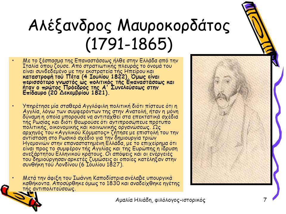 Αλέξανδρος Μαυροκορδάτος (1791-1865) Με το ξέσπασμα της Επαναστάσεως ήλθε στην Ελλάδα από την Ιταλία όπου ζούσε.