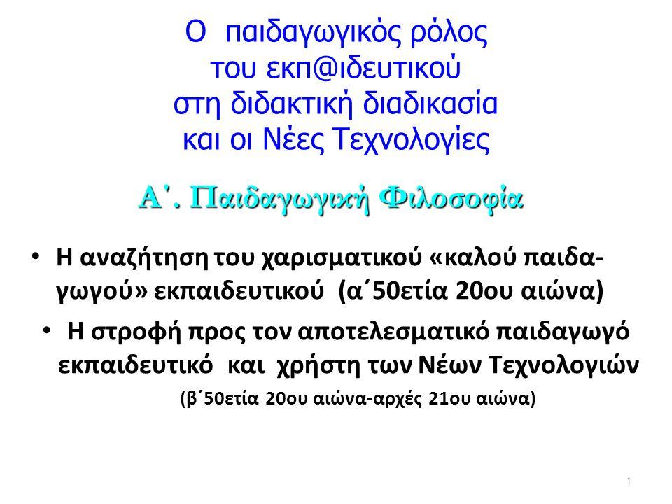 Εθνικό Συμβούλιο Παιδείας (ΕΣΥΠ) Συμβούλιο Δ/βάθμιας Εκπαίδευσης (ΣΔΕ) Συμβούλιο Ειδικής Αγωγής (ΣΕΑ) Νομαρχιακή Επιτροπή Παιδείας (ΝΕΠ) Δημοτική Επιτροπή Παιδείας (ΔΕΠ) Σχολικό (Διοικητικό) Συμβούλιο Σχολική (Οικονομική) Επιτροπή Σχολικός Σύλλογος Γονέων (Δημοτική Ένωση Συλλόγων Γονέων, Νομαρχιακή Ομοσπονδία Συλλόγων Γονέων, Πανελλήνια Συνομοσπονδία Συλλόγων Γονέων) 12 Γ΄.