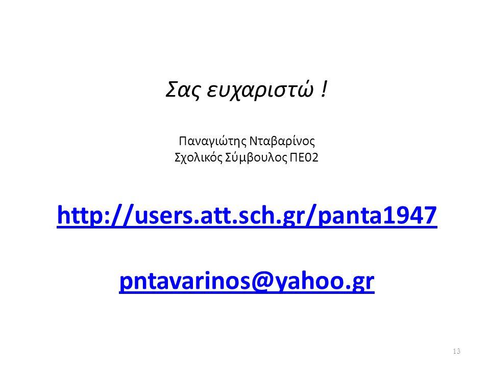 Σας ευχαριστώ ! Παναγιώτης Νταβαρίνος Σχολικός Σύμβουλος ΠΕ02 http://users.att.sch.gr/panta1947 pntavarinos@yahoo.gr 13