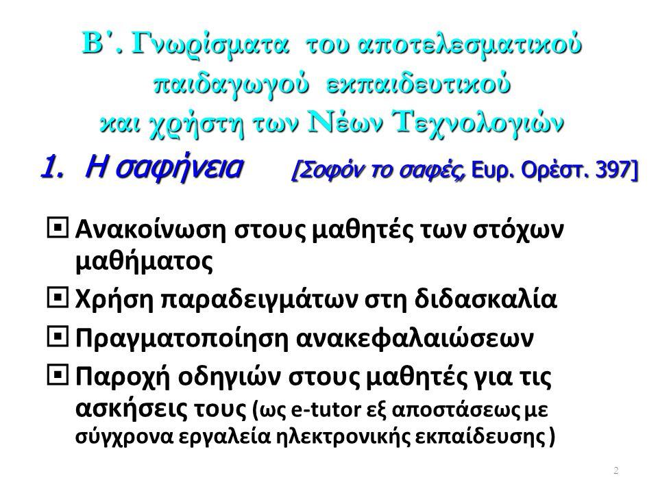  Χρήση εποπτικών μέσων διδασκαλίας [e- learning : εκπαιδευτικά λογισμικά (http://pi- schools.gr), internet, διαδραστικοί πίνακες, εκπαιδευτική τηλεόραση:http://www.edutv.gr) ]http://pi- schools.grhttp://www.edutv.gr  Ενθουσιώδης διδασκαλία  Επαγωγικές ερωτήσεις  Σεβαστές οι θέσεις και οι ιδέες των μαθητών  Επιβράβευση των προσπαθειών των μαθητών  Ενθάρρυνση αυτενέργειας μαθητών 3 Β΄.