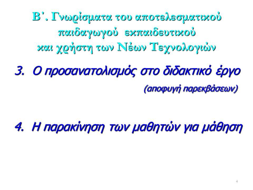 Β΄. Γνωρίσματα του αποτελεσματικού παιδαγωγού εκπαιδευτικού και χρήστη των Νέων Τεχνολογιών 3. Ο προσανατολισμός στο διδακτικό έργο (αποφυγή παρεκβάσε
