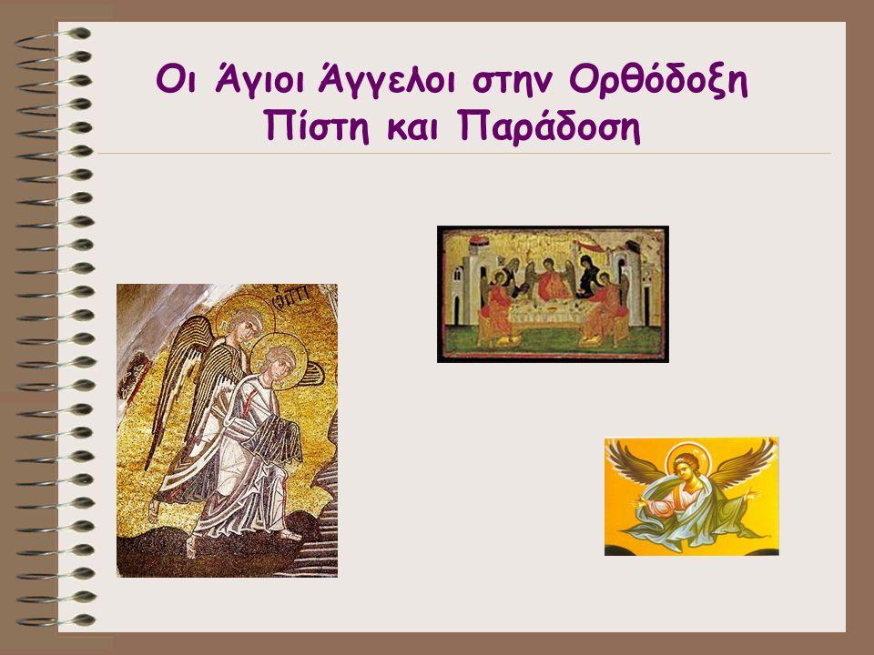Παρίστανται και διακονούν αοράτως το άγιο Θυσιαστήριο την ώρα της Θείας Λειτουργίας