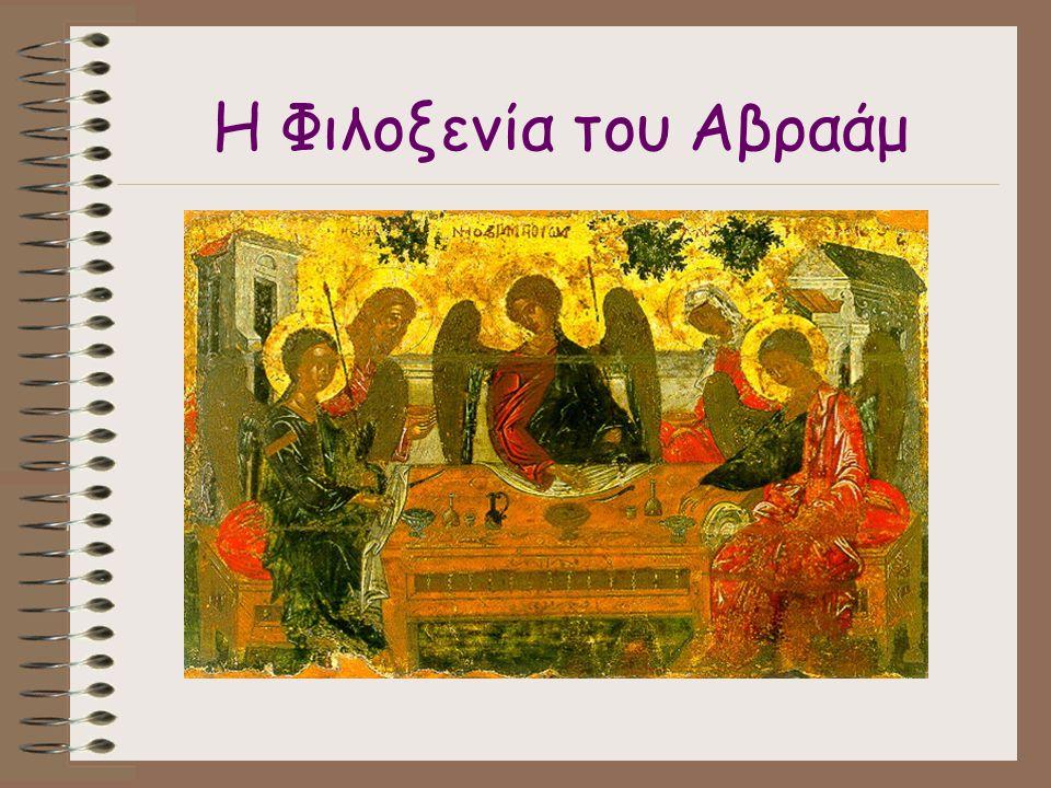 Η Φιλοξενία του Αβραάμ
