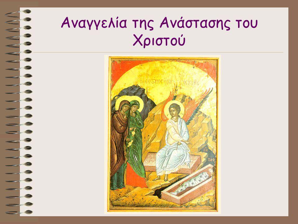 Αναγγελία της Ανάστασης του Χριστού