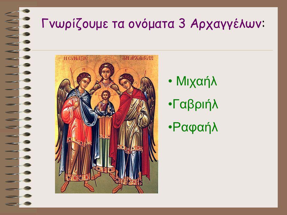 Γνωρίζουμε τα ονόματα 3 Αρχαγγέλων: Μιχαήλ Γαβριήλ Ραφαήλ