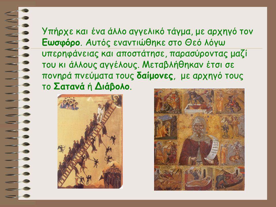 Οι υπόλοιποι άγγελοι αγιάστηκαν, κατά χάριν, από το Άγιο Πνεύμα και έμειναν «ακίνητοι» και άτρεπτοι προς το κακό.
