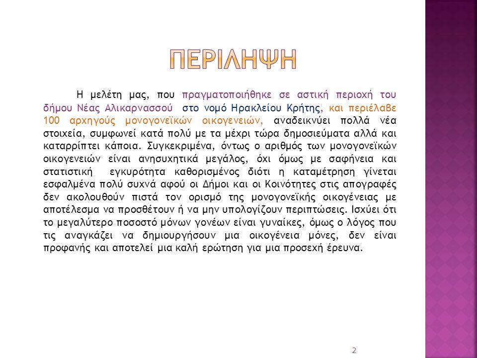 ΜΕΘΟΔΟΛΟΓΙΚΟ ΜΕΡΟΣ Η ΕΡΕΥΝΗΤΙΚΗ ΣΤΡΑΤΗΓΙΚΗ 43