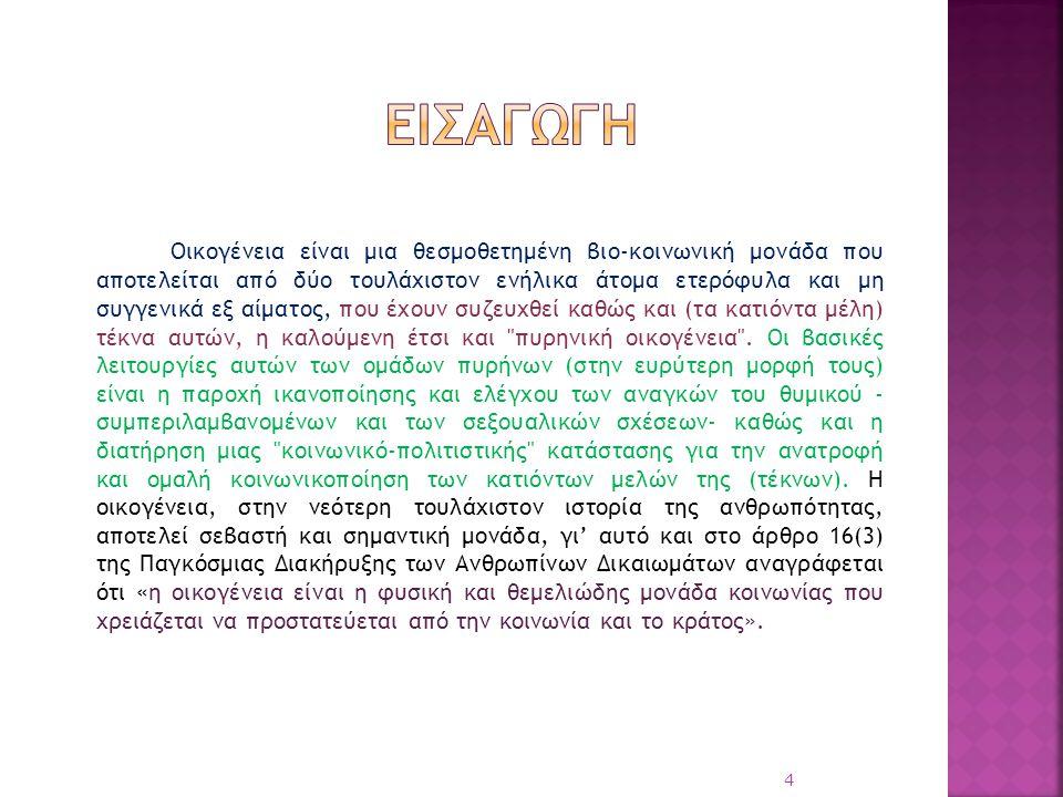  Συνεπώς από τα βασικά ευρήματα της εργασίας αυτής είναι ότι οι μονογονεϊκές οικογένειες στο Δήμο της Νέας Αλικαρνασσού είναι περισσότερες ποσοστιαία από ότι οι μονογονεϊκές οικογένειες σε άλλες περιοχές της Ελλάδας, με βάση τις μέχρι τώρα απογραφές, και οι αρχηγοί τους είναι κατά μεγαλύτερο ποσοστό γυναίκες οι οποίες συνειδητά ή αναγκαστικά επέλεξαν να δημιουργήσουν ένα τέτοιο είδος οικογένειας  Το μορφωτικό τους επίπεδο δεν είναι πού υψηλό, βοηθιούνται συνήθως από συγγενείς, ανήκουν σε μεσαία οικονομικά στρώματα, έχουν τουλάχιστον δύο παιδιά που είναι έφηβοι ή λίγο μεγαλύτεροι και δεν βοηθούν οικονομικά τους μόνους γονείς.