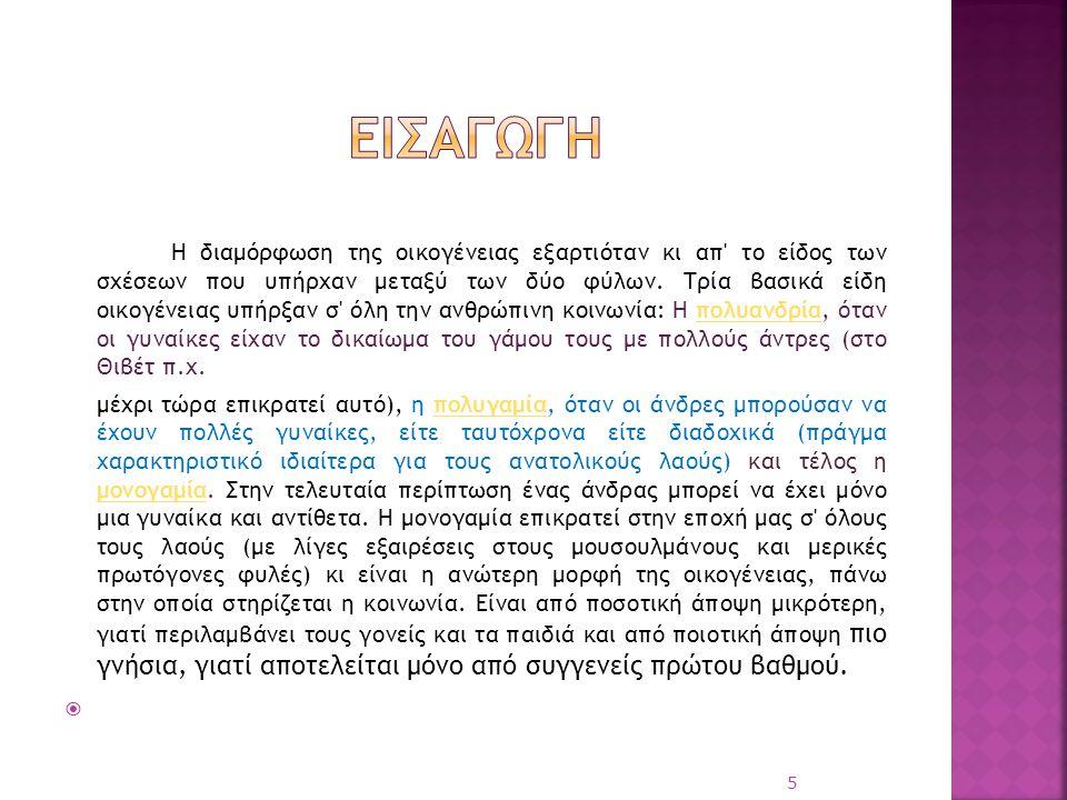 Οι ορισμοί αυτοί αναφέρονται στην εξωτερική μορφή της μονογονεϊκής οικογένειας και έχουν τρεις συνιστώσες (Κογκίδου, 1995): α)Την οικογενειακή κατάσταση του μόνου-γονέα β)Την σύνθεση του νοικοκυριού γ)Την έννοια του εξαρτώμενου παιδιού α)Η οικογενειακή κατάσταση του μόνου-γονέα Σύμφωνα με την έκθεση της Ευρωπαϊκής Κοινότητας με βάση την οικογενειακή κατάσταση του μόνου-γονέα υπάρχουν τρεις κύριες κατηγορίες: οι χήροι, οι μόνιμα χωρισμένοι και οι ανύπαντροι.