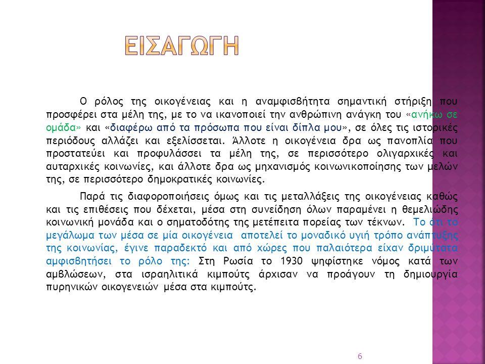 Eλληνόγλωσση Βιβλιογραφία  Βottomore, T.B. (1974).