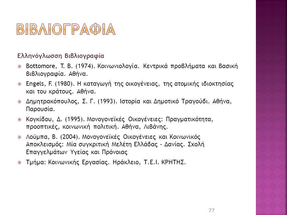 Eλληνόγλωσση Βιβλιογραφία  Βottomore, T. B. (1974). Κοινωνιολογία. Κεντρικά προβλήματα και βασική βιβλιογραφία. Αθήνα.  Engels, F. (1980). Η καταγωγ