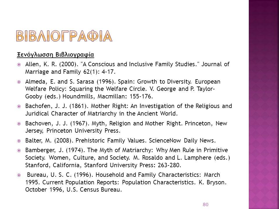 Ξενόγλωσση Βιβλιογραφία  Allen, K. R. (2000).