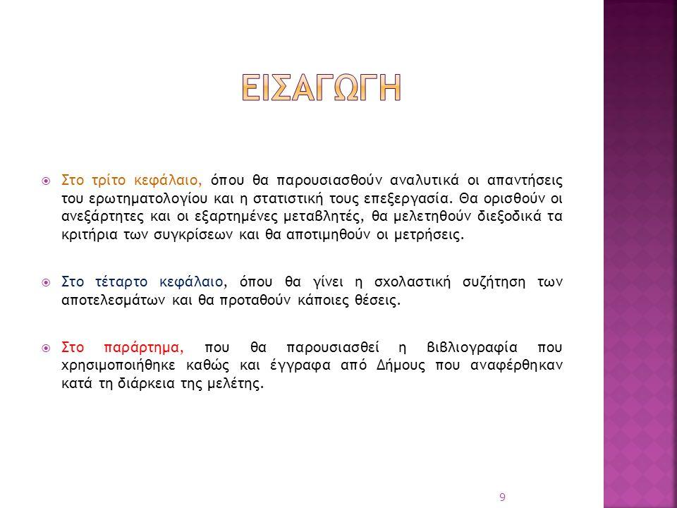  Στο τρίτο κεφάλαιο, όπου θα παρουσιασθούν αναλυτικά οι απαντήσεις του ερωτηματολογίου και η στατιστική τους επεξεργασία. Θα ορισθούν οι ανεξάρτητες