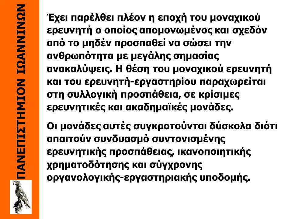 ΠΑΝΕΠΙΣΤΗΜΙΟΝ ΙΩΑΝΝΙΝΩΝ ΕΡΕΥΝΗΤΙΚΕΣ ΥΠΟΔΟΜΕΣ Τα Ελληνικά Ανώτατα Εκπαιδευτικά Ιδρύματα από ερευνητική άποψη, κυρίως σε τεχνολογίες αιχμής, βρίσκονται σε μία κρίσιμη καμπή που απαιτεί το μετασχηματισμό και μετεξέλιξή τους σε σύγχρονα ανταγωνιστικά Ευρωπαϊκά Πανεπιστήμια.
