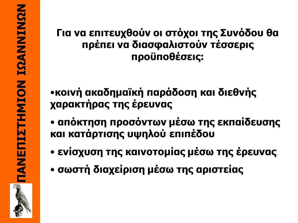 """Στις 31 Mαρτίου-2 Aπριλίου 2005 πραγματοποιήθηκε στη Γλασκώβη η 3η Σύνοδος (Convention) της Ένωσης Eυρωπαϊκών Πανεπιστημίων με θέμα """"Iσχυρά Πανεπιστήμ"""