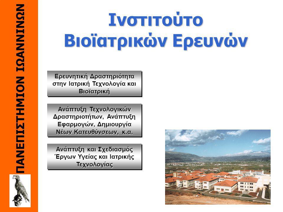 ΠΑΝΕΠΙΣΤΗΜΙΟΝ ΙΩΑΝΝΙΝΩΝ Πανεπιστημιακό Νοσοκομείο - Σύγχρονη Υποδομή 700 κλινών σε 70,000 τετρ. μέτρα - Ισχυρή Παρουσία Ιατρικής Σχολής - Εξοπλισμός Δ