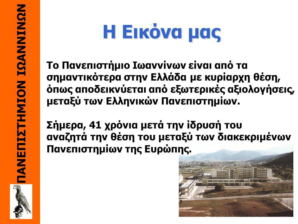 ΠΑΝΕΠΙΣΤΗΜΙΟΝ ΙΩΑΝΝΙΝΩΝ Η Εικόνα μας Το Πανεπιστήμιο Ιωαννίνων είναι από τα σημαντικότερα στην Ελλάδα με κυρίαρχη θέση, όπως αποδεικνύεται από εξωτερικές αξιολογήσεις, μεταξύ των Ελληνικών Πανεπιστημίων.