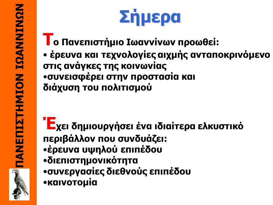 ΠΑΝΕΠΙΣΤΗΜΙΟΝ ΙΩΑΝΝΙΝΩΝ Η Εικόνα μας Το Πανεπιστήμιο Ιωαννίνων είναι από τα σημαντικότερα στην Ελλάδα με κυρίαρχη θέση, όπως αποδεικνύεται από εξωτερι
