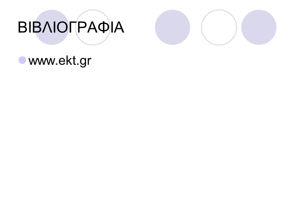 ΒΙΒΛΙΟΓΡΑΦΙΑ www.ekt.gr