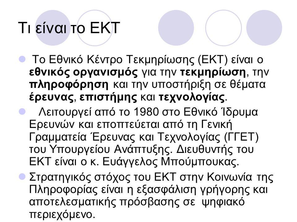 Τι είναι το ΕΚΤ Το Εθνικό Κέντρο Τεκμηρίωσης (ΕΚΤ) είναι ο εθνικός οργανισμός για την τεκμηρίωση, την πληροφόρηση και την υποστήριξη σε θέματα έρευνας, επιστήμης και τεχνολογίας.