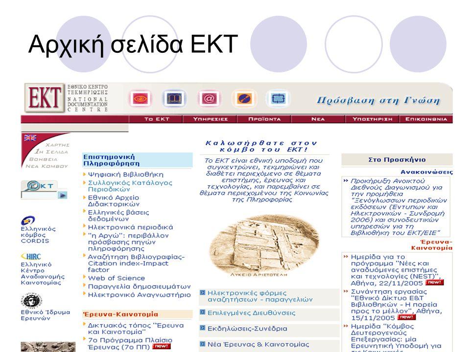 Αρχική σελίδα ΕΚΤ