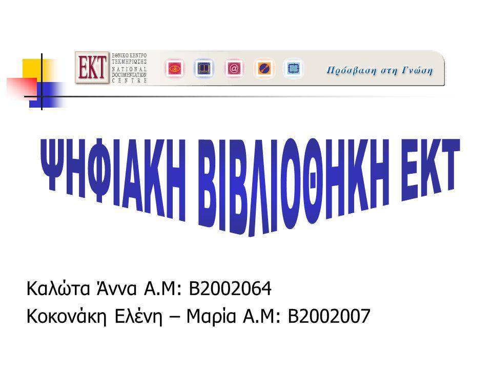 ΕΚΤ Το ΕΚΤ είναι ένας εθνικός οργανισμός που λειτουργεί από το 1980.
