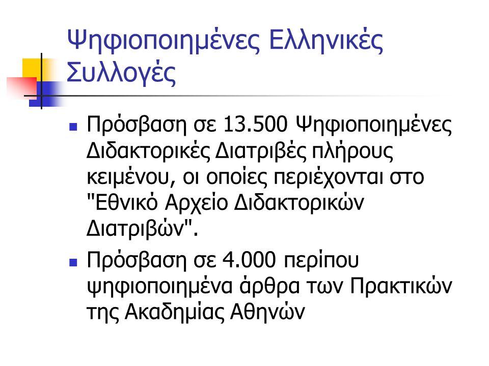 Ψηφιοποιημένες Ελληνικές Συλλογές Πρόσβαση σε 13.500 Ψηφιοποιημένες Διδακτορικές Διατριβές πλήρους κειμένου, οι οποίες περιέχονται στο
