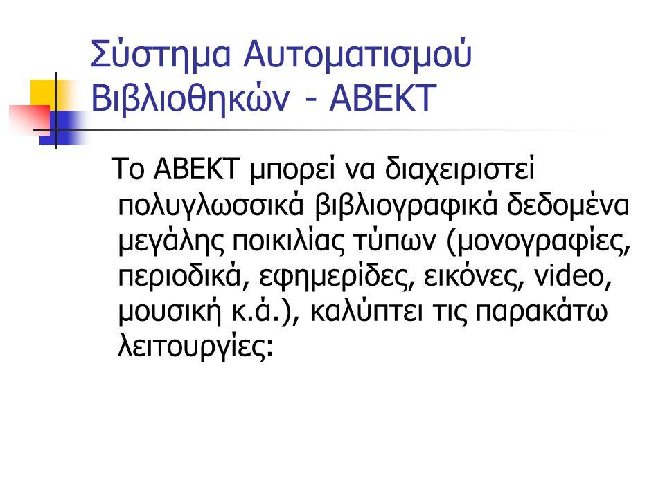 Σύστημα Αυτοματισμού Βιβλιοθηκών - ΑΒΕΚΤ Το ΑΒΕΚΤ μπορεί να διαχειριστεί πολυγλωσσικά βιβλιογραφικά δεδομένα μεγάλης ποικιλίας τύπων (μονογραφίες, περ