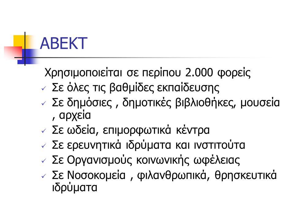 ΑΒΕΚΤ Χρησιμοποιείται σε περίπου 2.000 φορείς Σε όλες τις βαθμίδες εκπαίδευσης Σε δημόσιες, δημοτικές βιβλιοθήκες, μουσεία, αρχεία Σε ωδεία, επιμορφωτ