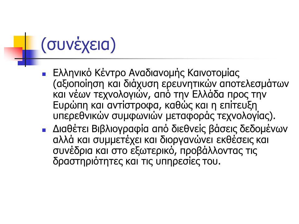 (συνέχεια) Ελληνικό Κέντρο Αναδιανομής Καινοτομίας (αξιοποίηση και διάχυση ερευνητικών αποτελεσμάτων και νέων τεχνολογιών, από την Ελλάδα προς την Ευρ