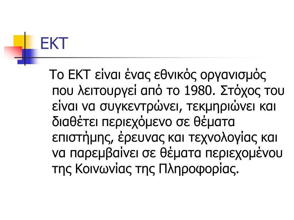 ΕΚΤ Το ΕΚΤ είναι ένας εθνικός οργανισμός που λειτουργεί από το 1980. Στόχος του είναι να συγκεντρώνει, τεκμηριώνει και διαθέτει περιεχόμενο σε θέματα