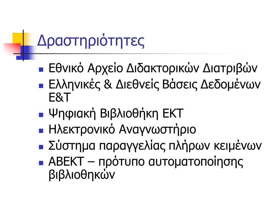Δραστηριότητες Εθνικό Αρχείο Διδακτορικών Διατριβών Ελληνικές & Διεθνείς Βάσεις Δεδομένων Ε&Τ Ψηφιακή Βιβλιοθήκη ΕΚΤ Ηλεκτρονικό Αναγνωστήριο Σύστημα