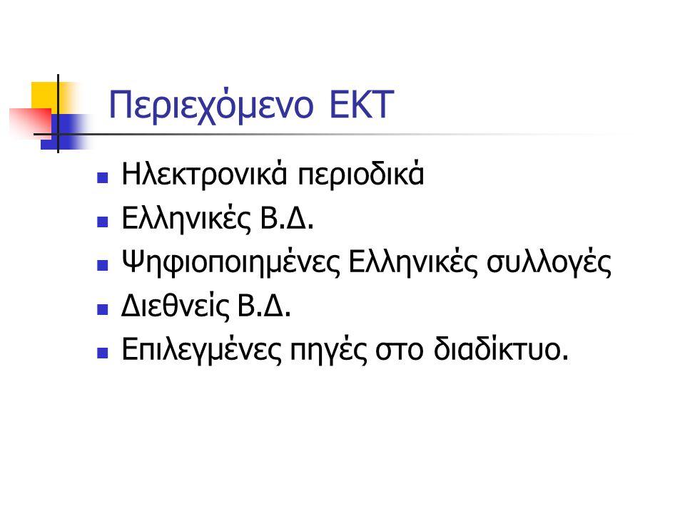 Περιεχόμενο ΕΚΤ Ηλεκτρονικά περιοδικά Ελληνικές Β.Δ. Ψηφιοποιημένες Ελληνικές συλλογές Διεθνείς Β.Δ. Επιλεγμένες πηγές στο διαδίκτυο.
