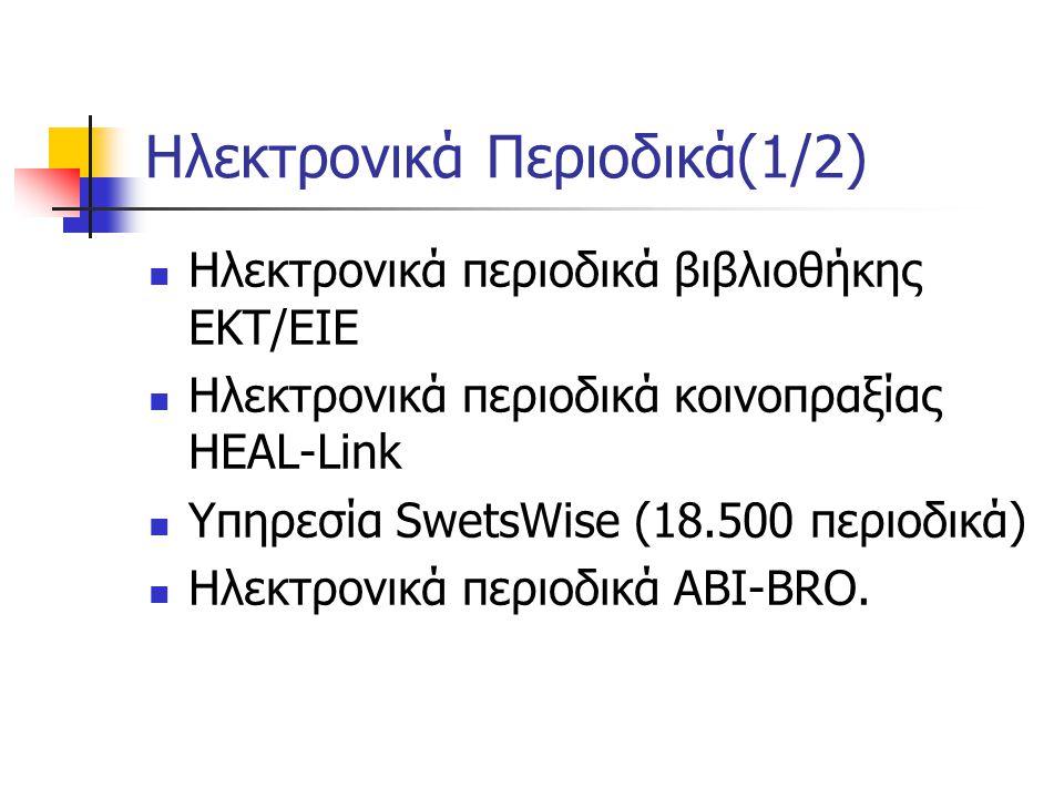 Ηλεκτρονικά Περιοδικά(1/2) Ηλεκτρονικά περιοδικά βιβλιοθήκης ΕΚΤ/ΕΙΕ Ηλεκτρονικά περιοδικά κοινοπραξίας ΗΕΑL-Link Υπηρεσία SwetsWise (18.500 περιοδικά