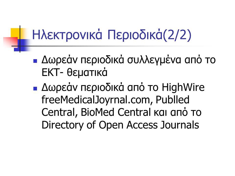 Ηλεκτρονικά Περιοδικά(2/2) Δωρεάν περιοδικά συλλεγμένα από το ΕΚΤ- θεματικά Δωρεάν περιοδικά από το HighWire freeMedicalJoyrnal.com, Publled Central,