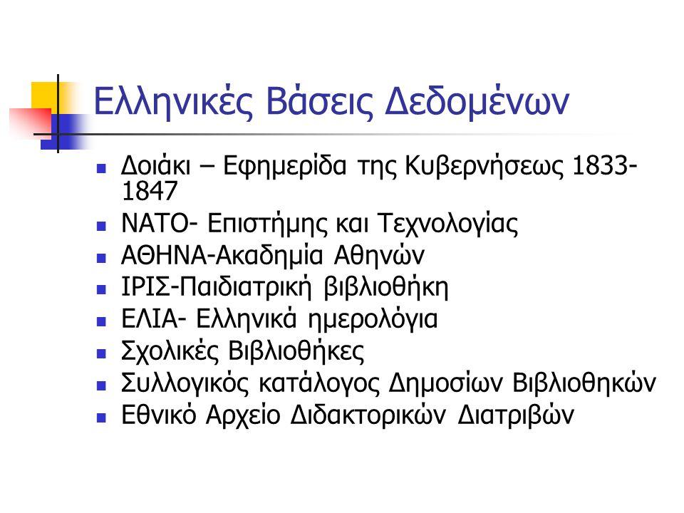 Ελληνικές Βάσεις Δεδομένων Δοιάκι – Εφημερίδα της Κυβερνήσεως 1833- 1847 ΝΑΤΟ- Επιστήμης και Τεχνολογίας ΑΘΗΝΑ-Ακαδημία Αθηνών ΙΡΙΣ-Παιδιατρική βιβλιο