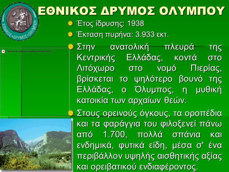 ΕΘΝΙΚΟΣ ΔΡΥΜΟΣ ΟΛΥΜΠΟΥ Έτος ίδρυσης: 1938 Έκταση πυρήνα: 3.933 εκτ.