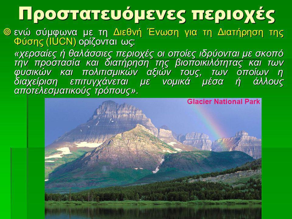 Προστατευόμενες περιοχές  ενώ σύμφωνα με τη Διεθνή Ένωση για τη Διατήρηση της Φύσης (ΙUCΝ) ορίζονται ως: «χερσαίες ή θαλάσσιες περιοχές οι οποίες ιδρύονται με σκοπό την προστασία και διατήρηση της βιοποικιλότητας και των φυσικών και πολιτισμικών αξιών τους, των οποίων η διαχείριση επιτυγχάνεται με νομικά μέσα ή άλλους αποτελεσματικούς τρόπους».