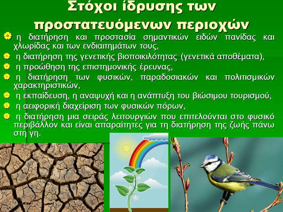 Κατηγορίες προστατευόμενων περιοχών (ΙUCΝ, 1994)  Περιοχές απολύτου προστασίας για την προώθηση της επιστημονικής έρευνας  Περιοχές άγριας ζωής, όπου η προστασία της άγριας ζωής είναι ο κύριος διαχειριστικός στόχος  Εθνικά πάρκα, για την προστασία και διατήρηση των φυσικών οικοσυστημάτων  Φυσικά μνημεία, για την προστασία και διατήρηση συγκεκριμένων φυσικών χαρακτηριστικών  Περιοχές προστασίας συγκεκριμένων ειδών, ή οικοσυστημάτων  Χερσαίες και θαλάσσιες προστατευόμενες περιοχές  Προστατευόμενες περιοχές για τη διαχείριση φυσικών πόρων.